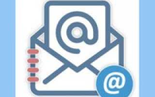 Правильный email адрес