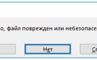 Excel не открывает xls